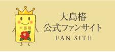 大島椿公式ファンサイト
