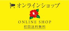 大島椿オンラインショップ