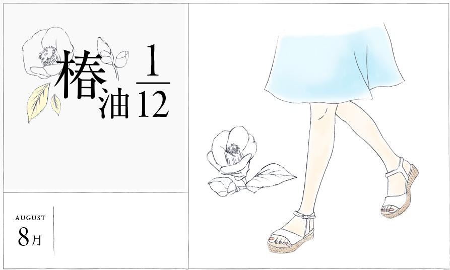 椿油1/12 8月 肌見せシーズンのふくらはぎケア