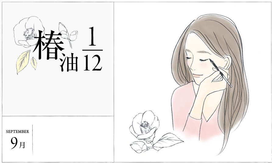 """椿油1/12 9月 初秋の""""メイク直しのおすすめTIPS"""""""