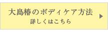 大島椿のボディケア方法
