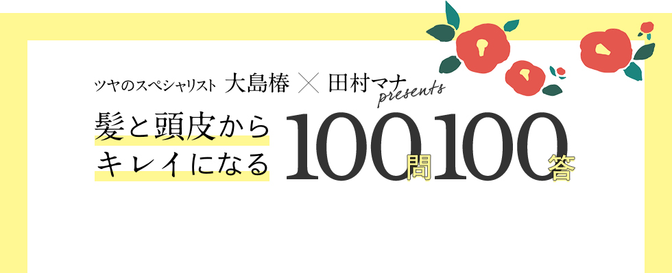 ツヤのスペシャリスト 大島椿 田村マナ   髪と頭皮からキレイになる 100問100答
