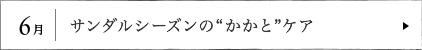 """6月 サンダルシーズンの""""かかと""""ケア"""