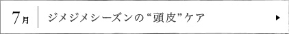 """7月 ジメジメシーズンの""""頭皮""""ケア"""