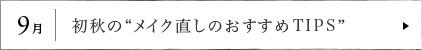 """9月 初秋の""""メイク直しのおすすめTIPS"""""""