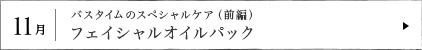 11月 バスタイムのスペシャルケア(前編) フェイシャルオイルパック