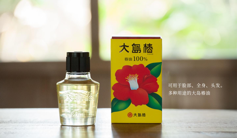 可用于脸部、全身、头发。多种用途的大岛椿油
