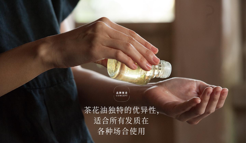 品牌理念 茶花油独特的优异性,适合所有发质在各种场合使用