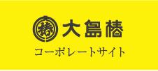 大島椿コーポレートサイト