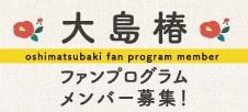大島椿ファンプログラムメンバー募集!