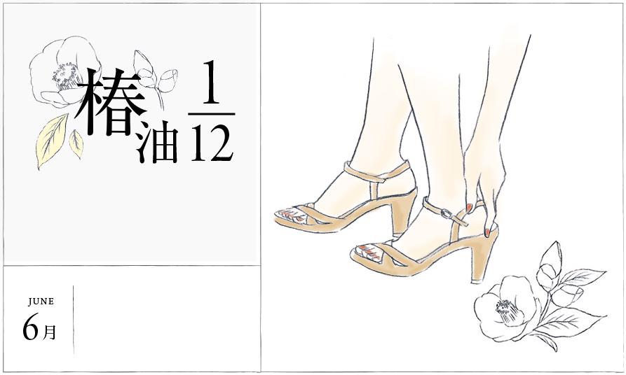 椿油1/12 6月 サンダルシーズンのかかとケア