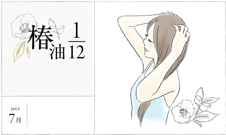 椿油1/12 7月 サンダルシーズンのかかとケア