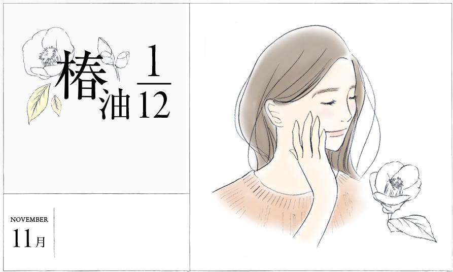 椿油1/12 11月 バスタイムのスペシャルケア(前編) フェイシャルオイルパック