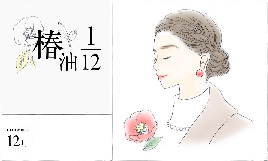 椿油1/12 12月 極上★フェイシャルマッサージテクニック