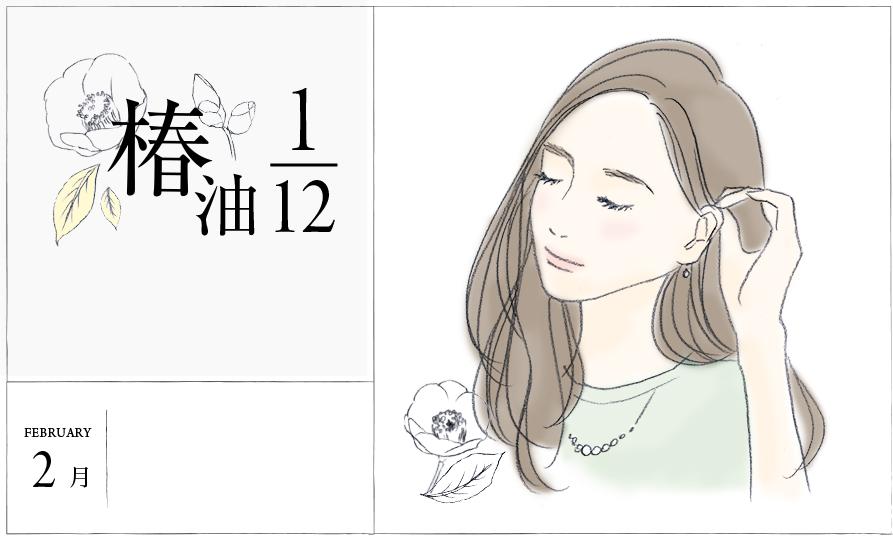 椿油1/12 2月 ブラッシングテクニック &髪のオイルパック