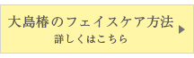 大島椿のフェイスケア方法