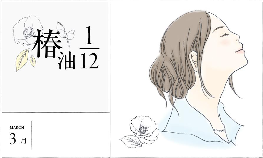 椿油1/12 3月 好印象な、さらり春肌へ。小鼻の角栓ケア