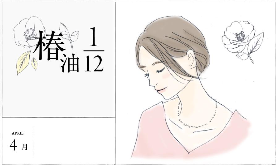 """椿油1/12 4月 気分爽快で表情まで明るく。""""首&デコルテ""""ケアテクニック"""