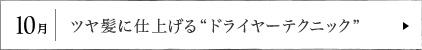 """10月 ツヤ髪に仕上げる""""ドライヤーテクニック"""""""