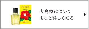 大島椿についてもっと詳しく知る