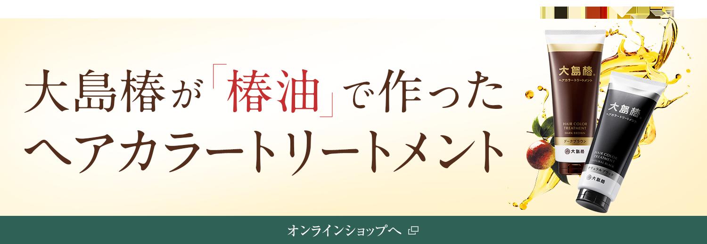 大島椿が「椿油」で作ったヘアカラートリートメント オンラインショップへ