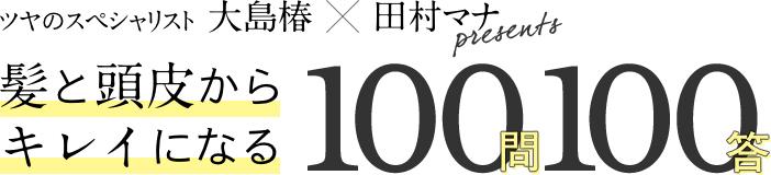 ツヤのスペシャリスト 大島椿 田村マナ 髪と頭皮からキレイになる100問100答